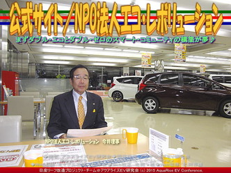 公式サイト/NPO法人エコ・レボリューション04