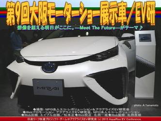 第9回大阪モーターショー展示車(5)/EV研05