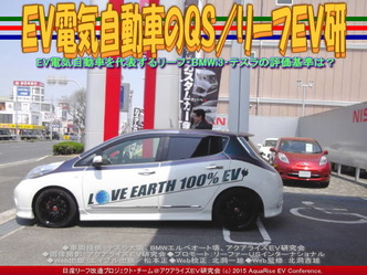 EV電気自動車のQS/リーフEV研01