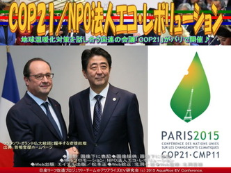 COP21(3)/NPO法人エコ・レボリューション04