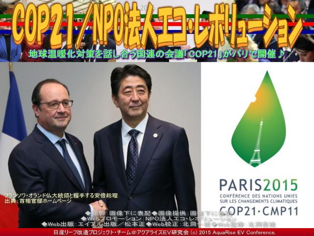 COP21(3)@地球温暖化対策/NPO法人エコ・レボリューションNET