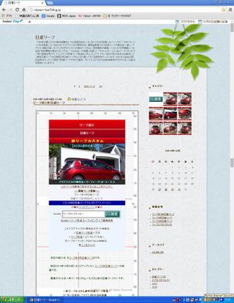 日産リーフブログ/リーフカスタム06