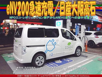eNV200急速充電/日産大阪高石04