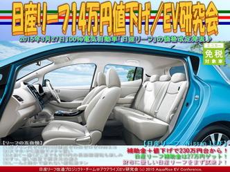 日産リーフ14万円値下げ(4)/EV研究会03