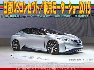 日産IDSコンセプト(4)/東京モーターショー201501