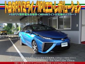 トヨタFCVミライ/NPOエコ・レボリューション02