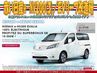 赤い日産e-NV200(3)/リーフ改造研03