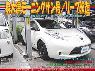 泉大津モーニングサン号/リーフ改造01