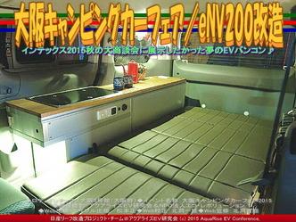 大阪キャンピングカーフェア(5)/eNV200改造03