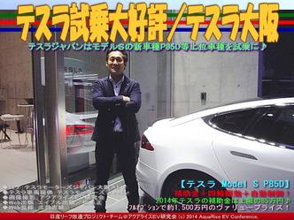 テスラ試乗大好評/テスラ大阪03