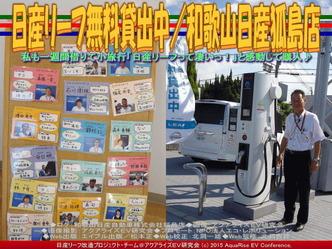 日産リーフ無料貸出中/和歌山日産狐島店05