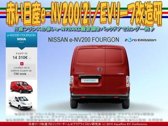 赤い日産e-NV200(2)/EVリーフ改造研02