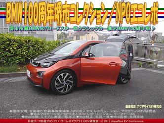 堺市所蔵BMW見学会/BMWi3@エコレボ画像01