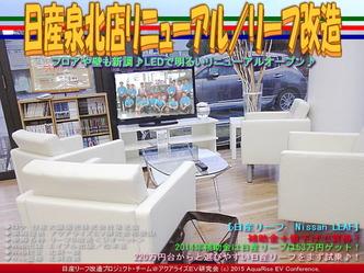 日産泉北店リニューアル(2)/リーフ改造05
