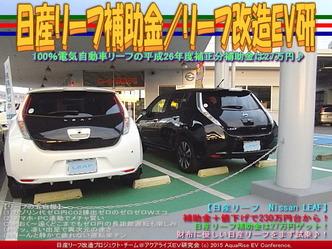 日産リーフ補助金/リーフ改造EV研05