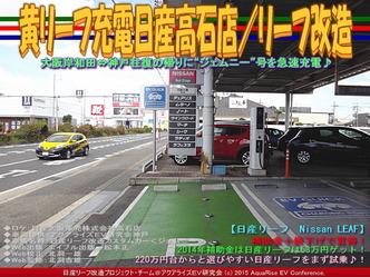黄リーフ充電日産高石店/リーフ改造01