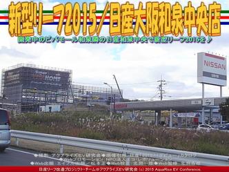 新型リーフ2015/日産大阪和泉中央店01