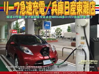 リーフ急速充電/兵庫日産東灘店04