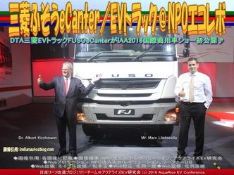 三菱ふそうeCanter(2)/EVトラック@エコレボ画像02
