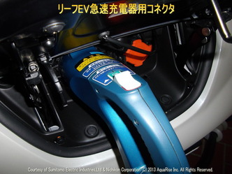 日産リーフ改造・リーフEV急速充電器用コネクタ(急速充電コネクター)画像5