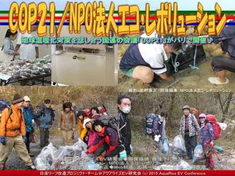 COP21/NPO法人エコ・レボリューション02