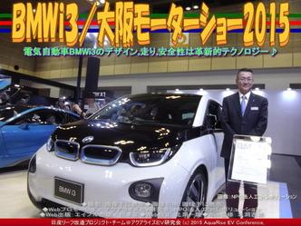 BMWi3(2)/大阪モーターショー201502