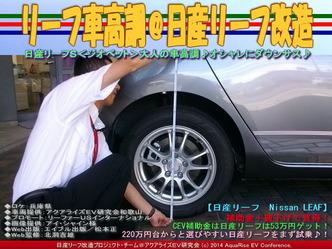 リーフ車高調@日産リーフ改造03
