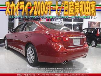 スカイライン200GT-t(3)/日産岸和田南03