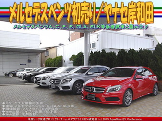 メルセデスベンツ初売り/ヤナセ岸和田01