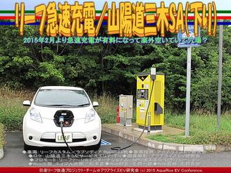 リーフ急速充電/山陽道三木SA(下り)04