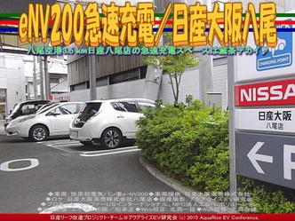 eNV200急速充電/日産大阪八尾01
