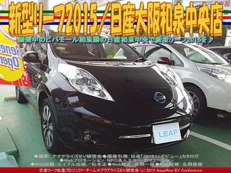 新型リーフ2015/日産大阪和泉中央店03