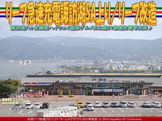 リーフ急速充電諏訪湖SA上り/リーフ改造02