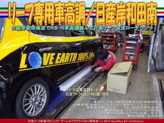 リーフ専用車高調/日産岸和田南04
