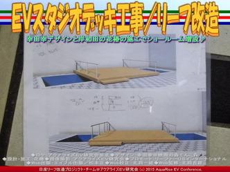 EVスタジオデッキ工事/リーフ改造05