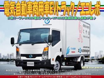 電気自動車商用車EVトラック(5)/エコレボ画像01