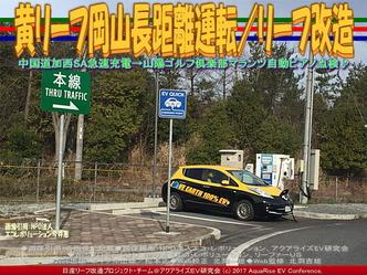 黄リーフ岡山長距離運転/リーフ改造画像02