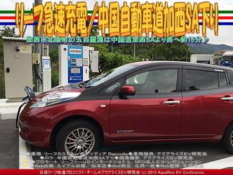 リーフ急速充電/中国自動車道加西SA下り04