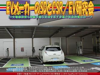 EVメーカーのSDとCSR/EV研究会03