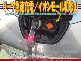 リーフ急速充電(3)/イオンモール和歌山03