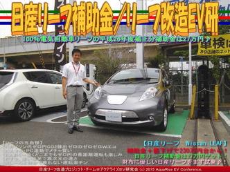 日産リーフ補助金(3)/リーフ改造EV研05