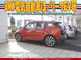 BMW電気自動車i3(3)/リーフEV研01