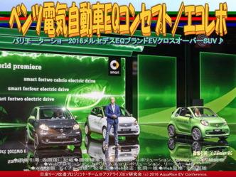 ベンツ電気自動車EQ(3)/エコレボ02