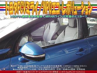 トヨタFCVミライ/NPOエコ・レボリューション04