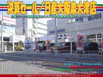 決算セール/日産大阪泉大津店04