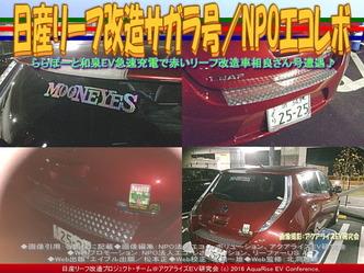 日産リーフ改造サガラ号(2)/NPOエコレボ画像02