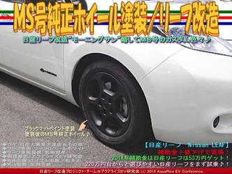 MS号純正ホイール塗装/リーフ改造03
