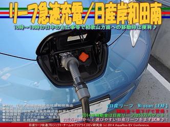 リーフ急速充電/日産岸和田南04