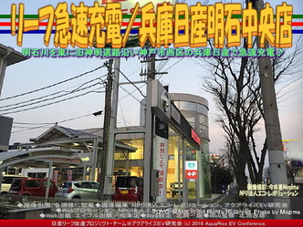 リーフ急速充電/兵庫日産明石中央店01