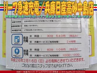 リーフ急速充電/兵庫日産高砂中島店02